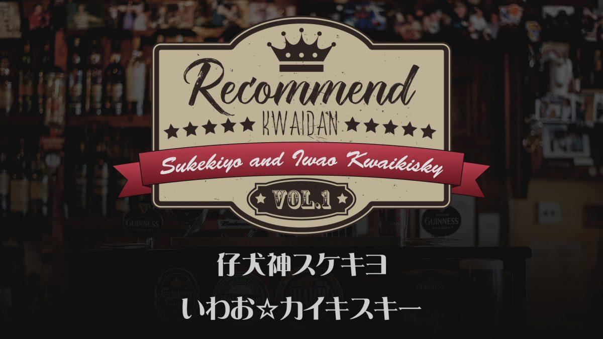 レコメンド怪談 vol.1
